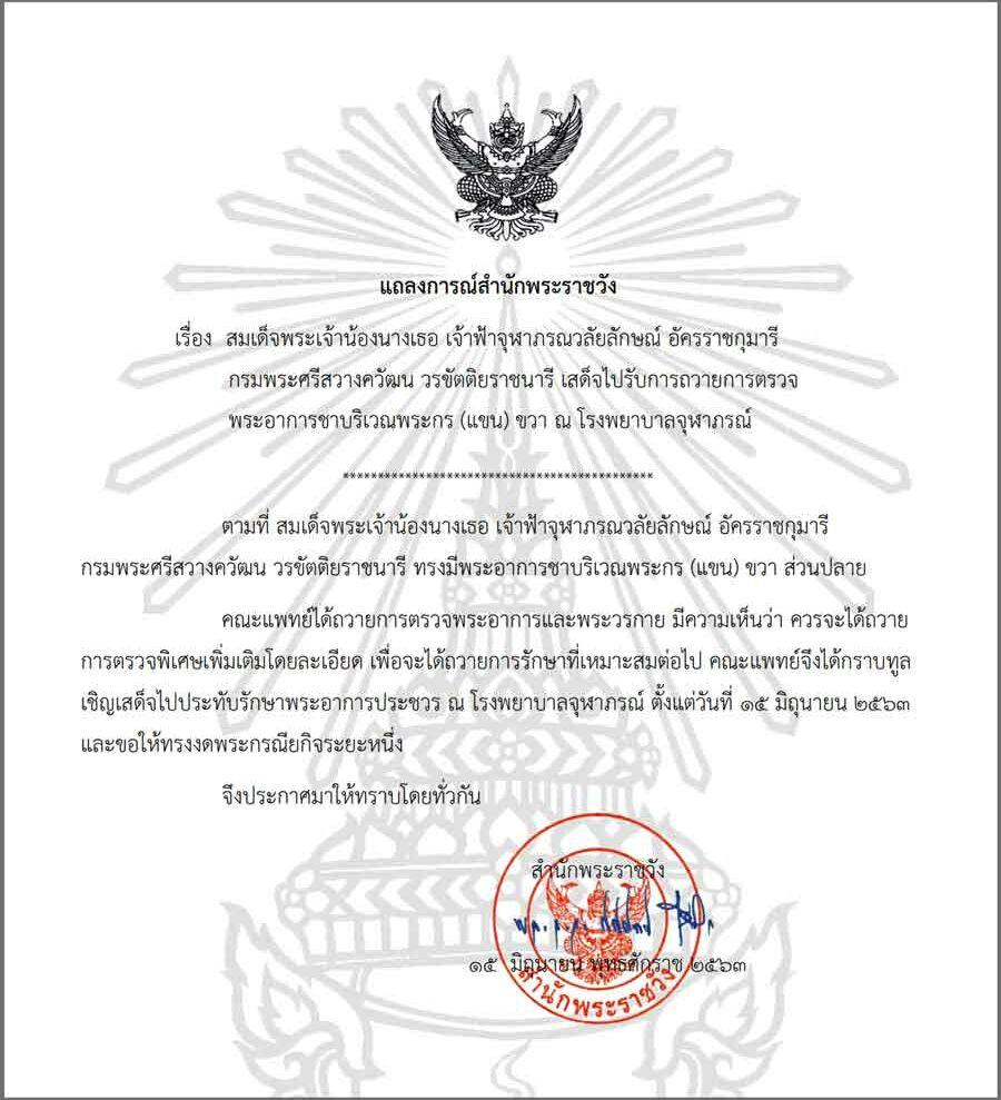 Le communiqué officiel du Bureau de la Maison royale de Thaïlande